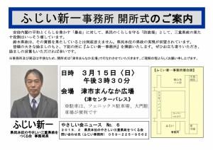 ふじい事務所開き案内チラシ やさしい会ニュースNo6 15.2._01