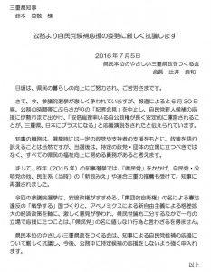 160704三重県知事への抗議(最終)  やさしい会