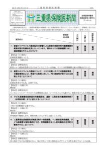 公開質問状への回答をまとめた三重県保険医協会の新聞